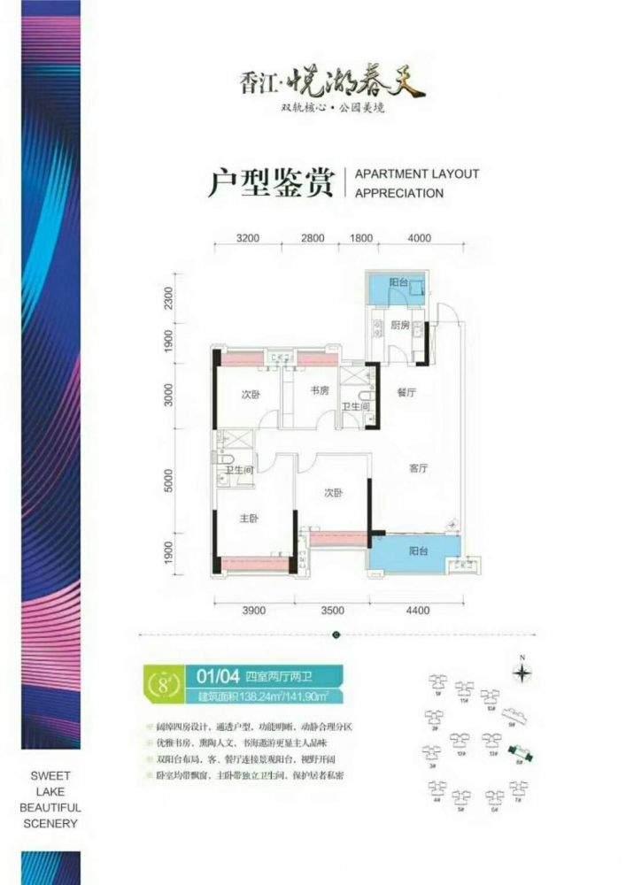 锦绣香江(公寓)
