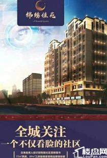 中南锦绣花园(广东路186号)