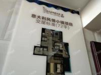 72平75万多层三楼标户(特价房)精装修送家具家电 拎包入住