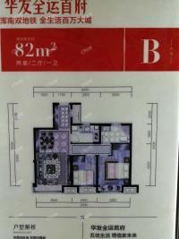 团购 浑南 新南站  华发全运 地铁口 九年一站教育 开盘