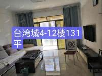 出售碧海蓝天·台湾城4房2厅2卫豪装带家具家电