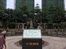 桂海·塞纳庄园