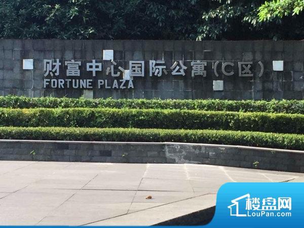 财富中心国际公寓C区