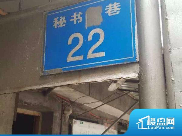 秘书巷新村