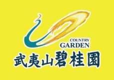 武夷山碧桂园