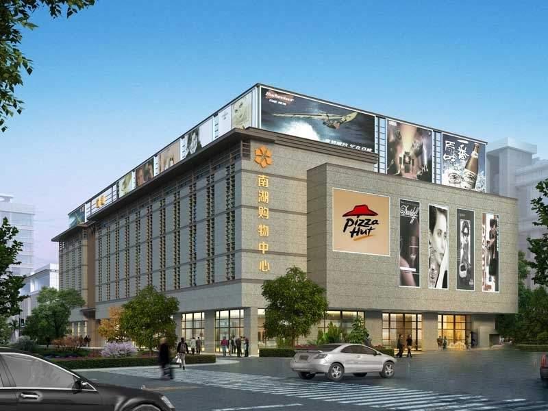 南湖购物中心