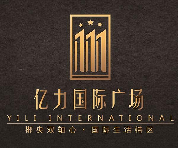 亿力国际广场