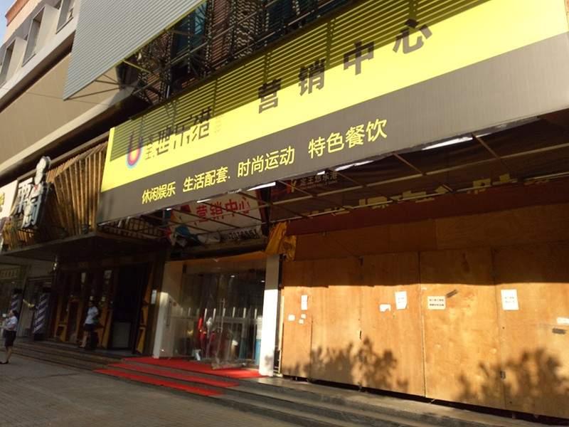 湖南定王珠宝广场
