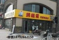 合能十里锦绣商铺