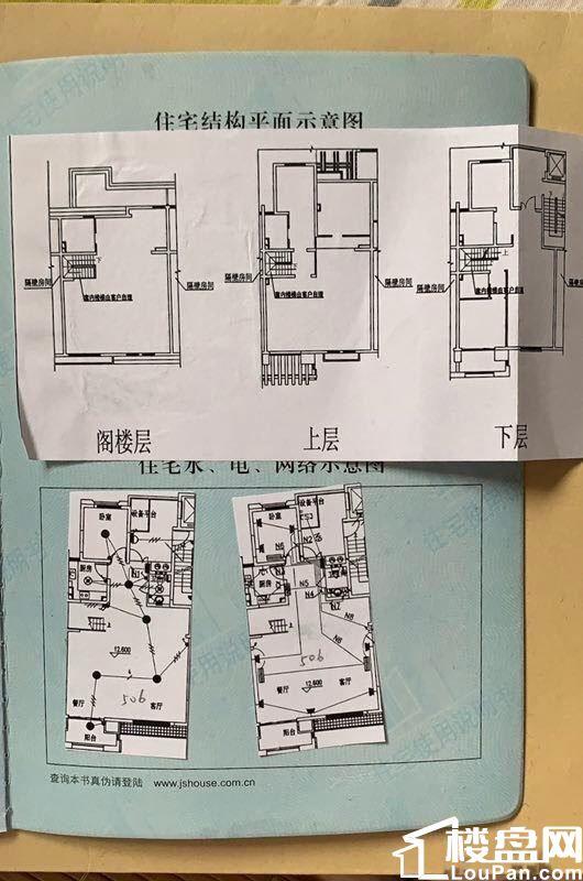南通开发区军山半岛229.3平叠墅毛坯房