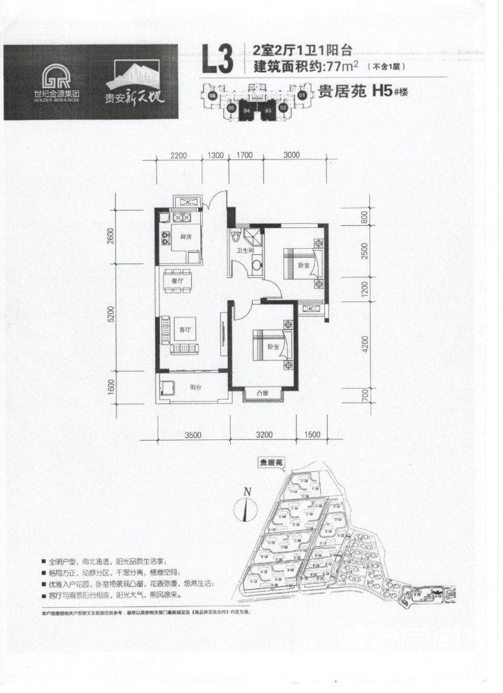 贵安贵居苑 77平标准两房业主精装仅65万 满二高层送家电