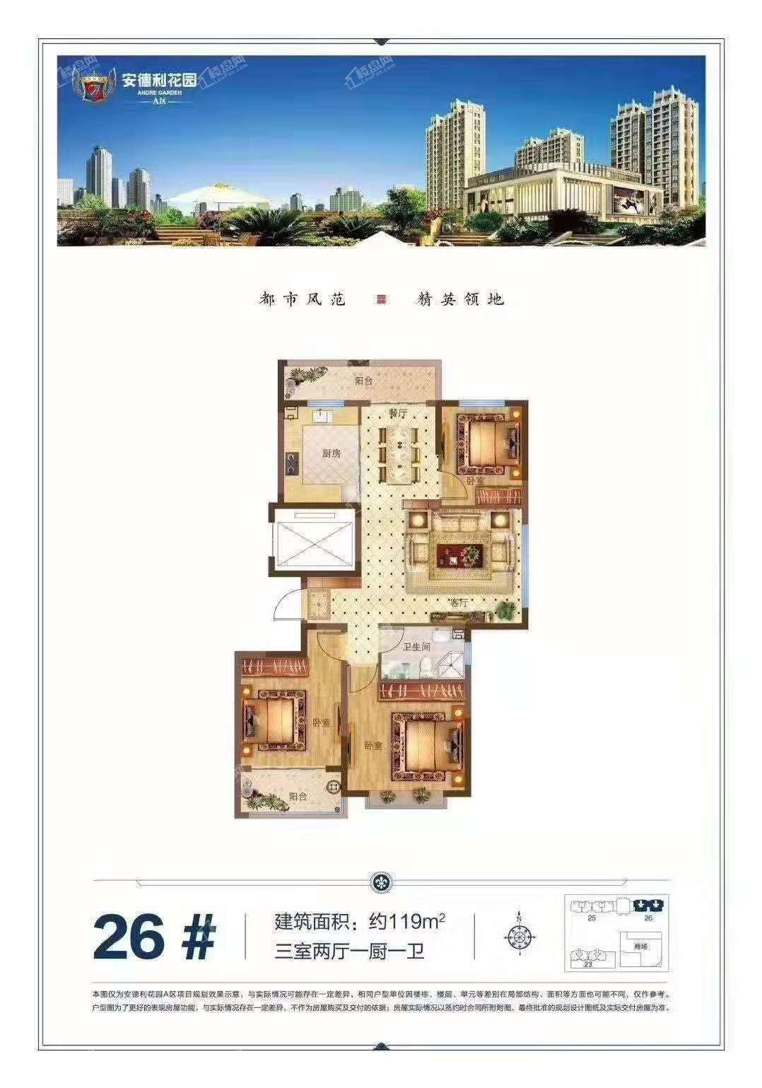 牟平区 通海路 安德利花园A区,面积119-165平,均价7500-8000元