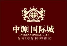 中源国际城