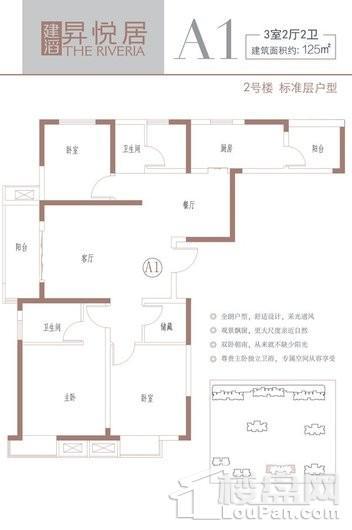 昇悦居户型图