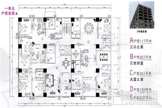 世纪公馆3号楼一单元平面图户型参考 2室2厅1卫1厨