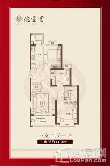 临汾恒大悦龙台(含装修)听雪堂 3室2厅1卫1厨