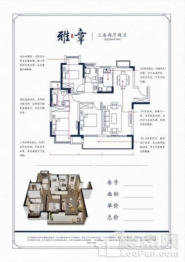 远洋太湖宸章户型图