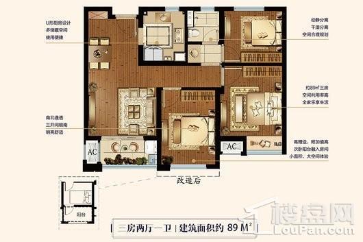 中海寰宇天下高层89平 3室2厅1卫1厨