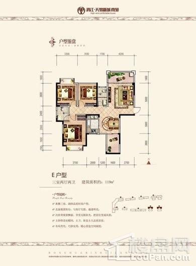 天易新城·南苑戶型圖