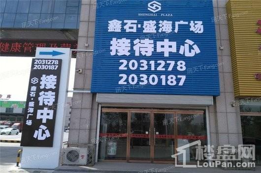 鑫石·盛海广场配套图