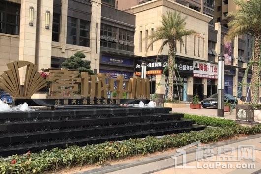 昊翔源壹城中心实景图