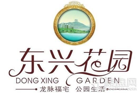 东兴花园效果图
