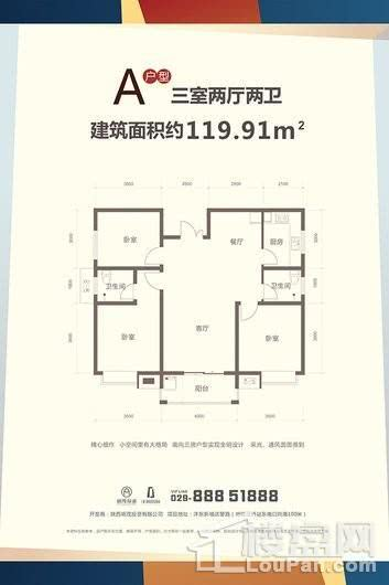 沣景国际A户型 3室2厅2卫1厨