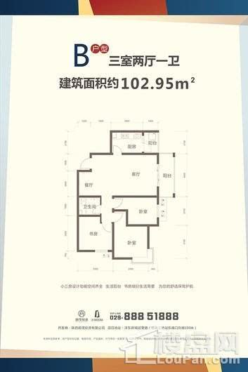 沣景国际B户型 3室2厅1卫1厨