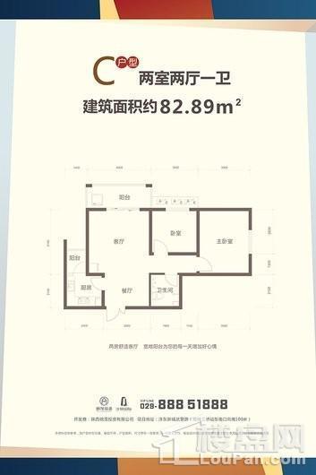 沣景国际C户型 2室2厅1卫1厨