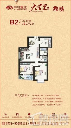 中冶·大学里·四期·雅境户型图