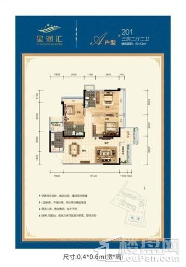 星光礼誉公寓户型图