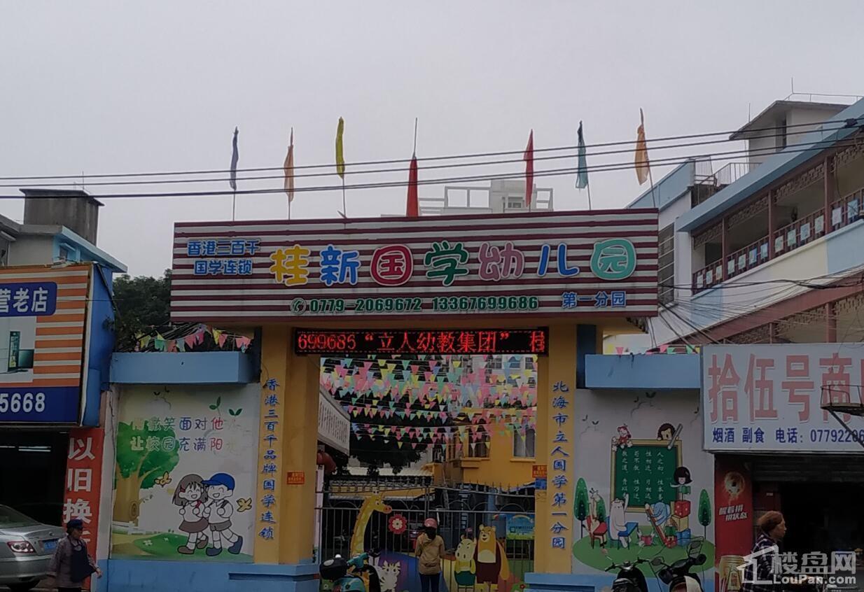 桂新国学幼儿园