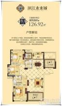 滨江未来城 B1户型图