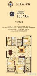 滨江未来城A2户型图