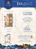2#楼D户型 3室2厅2卫 约108.15m²~108.17m²