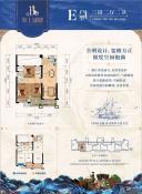 2#楼E户型 3室2厅2卫 约90.59m²~90.89m²