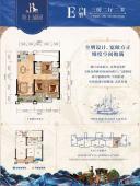 2#楼E'户型 3室2厅2卫 约90.59m²~90.89m²