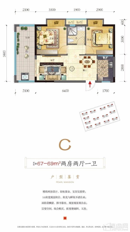C户型 两房两厅一卫 67-69㎡