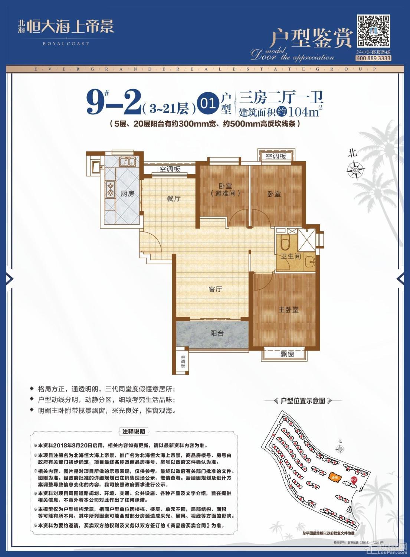 9#-2 01户型三房 104平