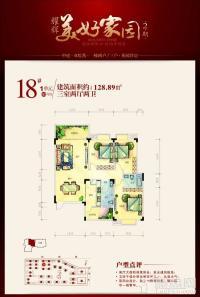 耀辉·美好家园:18#一单元03号户型