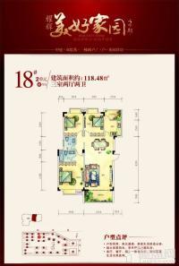 耀辉·美好家园:18#2单元01号户型