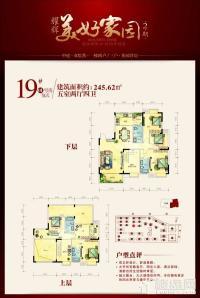 耀辉·美好家园:19#01号户型