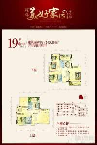 耀辉·美好家园:19#02号户型