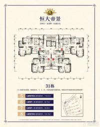 郴州恒大帝景31栋户型图