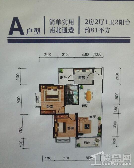 A户型 两房约81平