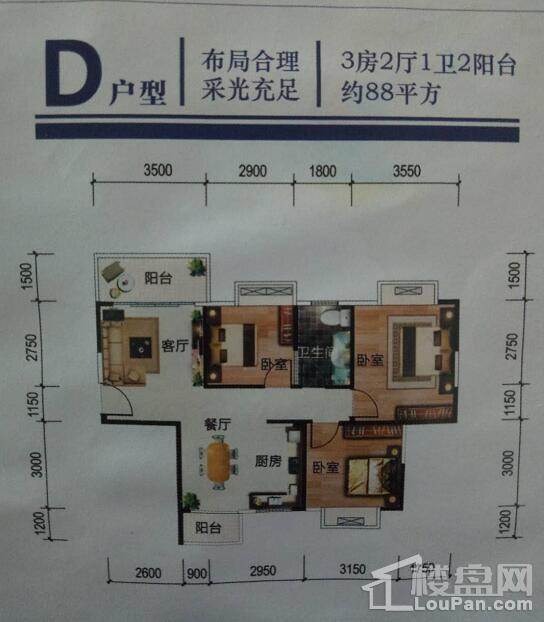 D户型 3房约88平