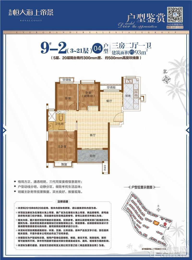 9#-2(3~21层)04户型 三房约93平