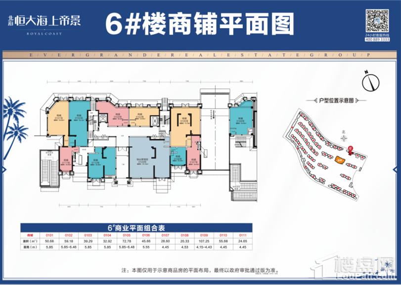 6#楼商铺平面图
