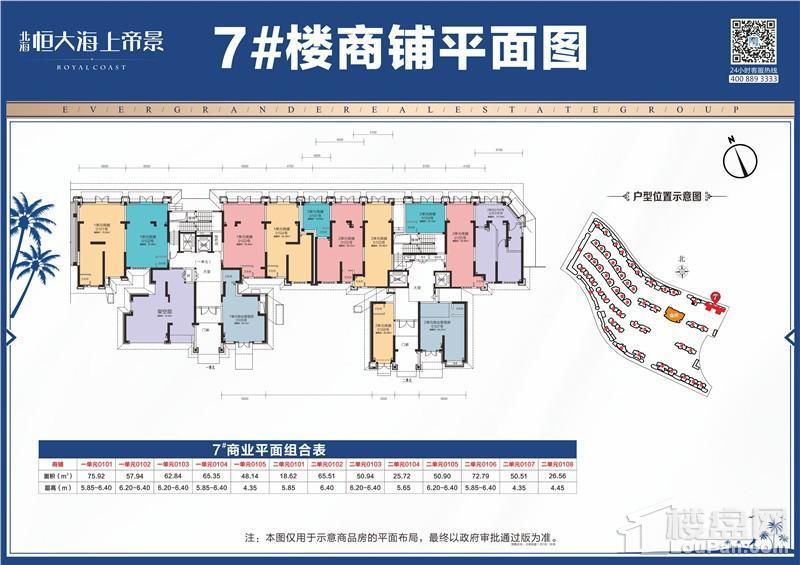 7#楼商铺平面图