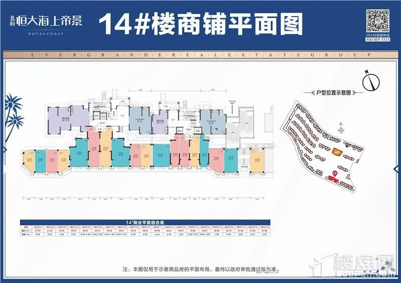 14#楼商铺平面图